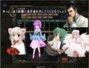 【大ちゃん三国志】Fairy Rhyme第41章part