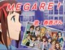 【アイドルマスター】 MEGARE! 春香さん