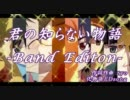 【合唱】君の知らない物語-Band Editon-