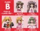 らぶドル ~Lovely Idol~ スペシャルドラマCD 2/3 Bクラス