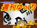 週刊ゆっくり 2011.10/16~10/22 第24号