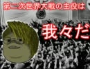 【HoI2】第二次世界大戦の主役は我々だ!part5【ゆっくり実況】