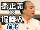 孫正義×堀義人『トコトン議論!〜日本のエネルギー政策を考える〜 』前編