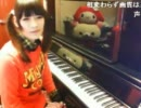 【さなゑちゃん】MacProが起動するまで【ピアノロイド】