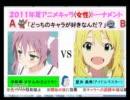 2011年夏アニメキャラ(女性)人気トーナメント本戦~決勝 10/12放送 前半