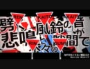 【VOCALOIDカバー】カゲロウデイズ【合わせてみた】2テイク目