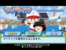 【パワプロ2010PSP】ゆっくり朝倉のマイライフPart1