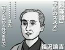 テロ支援?!朝鮮学校無償化反対!