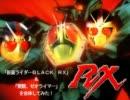 「仮面ライダーBLACK RX」&「覚