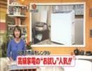 「お試しサービス」日本TVスッキリ!20111026.wmv