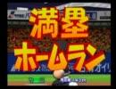 【ゆっくり実況】縛って巨人を日本一にするpart13【パワプロ14決】