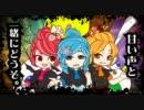 【VOCALOID】ハロウィンパティスリトリカ