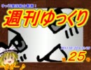 週刊ゆっくり 2011.10/23~10/29 第25号