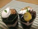 【ぼっちだけどおうちカフェ】珈琲ゼリー作ってみた【したかった】