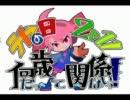 【テトの日2011】テトコレ!【何歳だって関係ない!】
