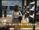 【新唐人】ブランド買いあさり 背景に中国