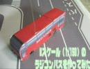 Nスケールラジコンバス(1/150Nゲージサイズ)