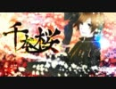 「千本桜」歌ってみた【あにま】