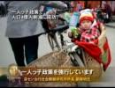 【新唐人】一人っ子政策で人口4億人削減に