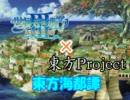 【幻想入り?】むしろ幻想郷がアーモロード入り 7話(前編)