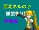 【MikuMikuDance】 燻製作り講座 準備編