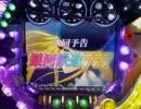 【卓上】 CRびっくりぱちんこ 銀河鉄道999 【第10の星】