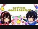 ヒャダインのカカカタ☆カタオモイ-Cを歌ってみた - 利香&Freedel -