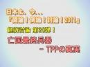 1/3【経済討論】亡国最終兵器 TPPの真実[桜H23/11/5]