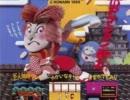 【がんばれゴエモン2】城ステージ【BGM】