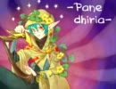 【UTAUカバー】Pane dhiria【玖歌バン】