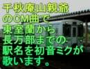 初音ミクが千秋庵山親爺のCM曲で東室蘭から長万部までの駅名を歌う。