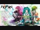 【C81/冬コミ参加】 コンピアルバム 『HUMAN』 【クロスフェード】