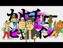 D.T.のうた feat.かよえ!チュー学【ヒャダイン】【かよチュー】