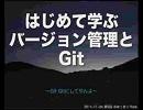第9回 みゆっき☆Think 「はじめて学ぶバージョン管理とGit」