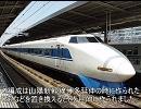 【迷?列車で行こうNo.3】国鉄新幹線100系