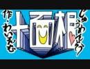 【ニコカラHD】十面相(Off vocal)【高画質】