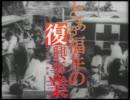 【名都市で行こう】不死鳥の街福井市【福井空襲福井地震】