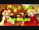 【ポケモンBW】にわか東方厨のwifiランダム実況パート11【ゆっくり実況】