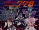 【MUGEN】仮面ライダー778 第15話【ストーリー】