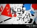 【ニコカラ】 カゲロウデイズ 【ファミコン】  【Off Vocal】 修正版