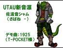 【UTAUカバー】1925【佐波音シャム配布】