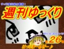 週刊ゆっくり 2011.10/30~11/12 第26号
