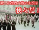 【HoI2】第二次世界大戦の主役は我々だ!part6【ゆっくり実況】 thumbnail