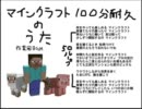 100分間耐久 MineCraft マインクラフトの歌