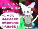 【初音ミク】白いプレゼント(オリジナル