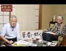 堤堯『著者に聞く』#2 ゲスト:古川和男『原発安全革命』 前編