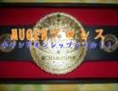 MUGENプロレス チャンピオンシップバトル!・part3