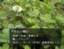 【ルーク(UTAU)】冷たい頬【カバー】