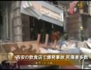 【新唐人】西安の飲食店で爆発事故 死傷者多数