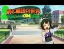 【卓M@s】続・小鳥さんのGM奮闘記 Session28-12【ソードワールド2.0】